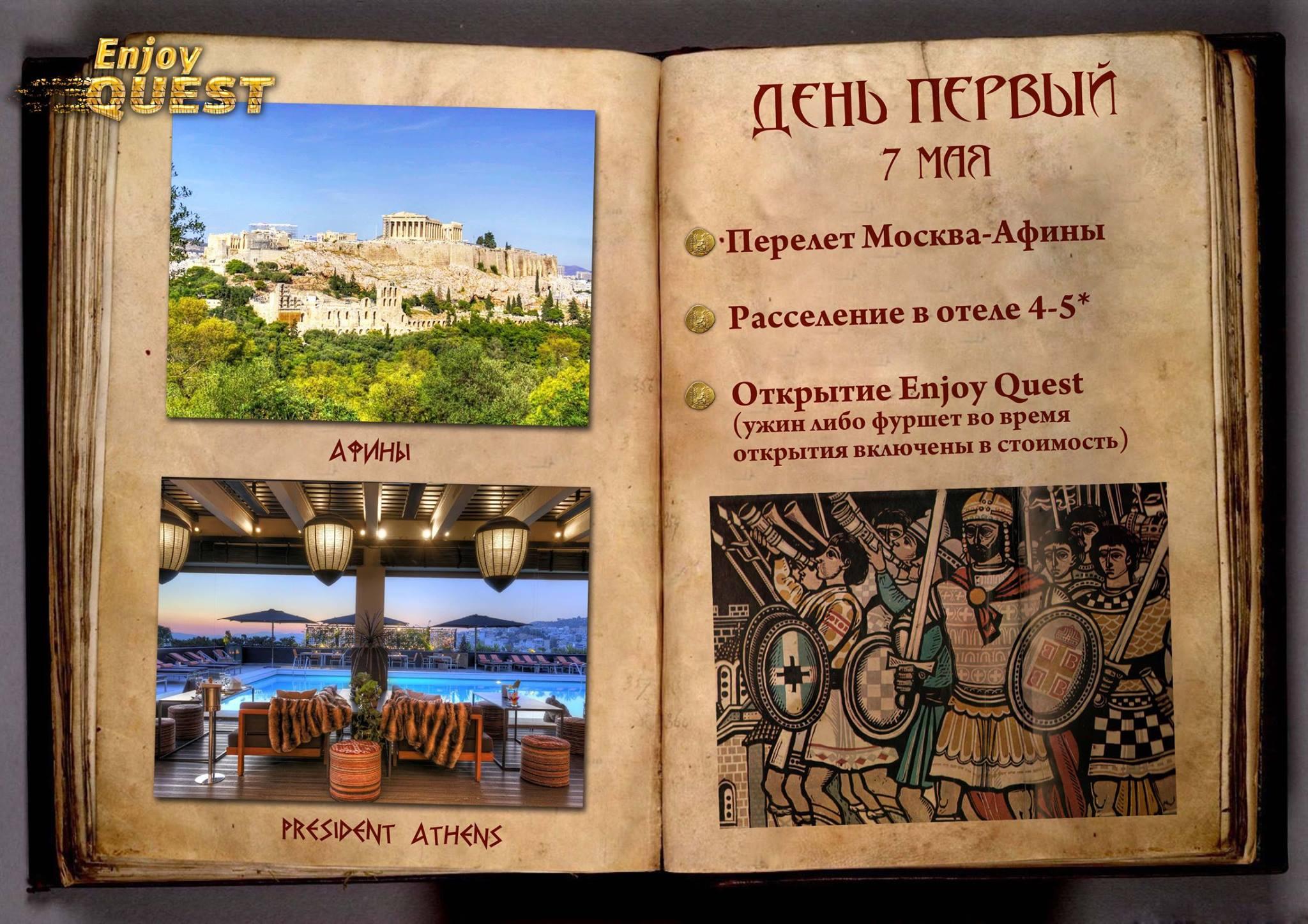 Квест в Греции