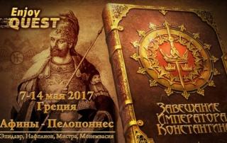 Imperatora Konstantīna testaments