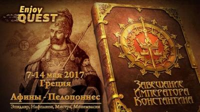 Imperatora Konstantīna noslēpums
