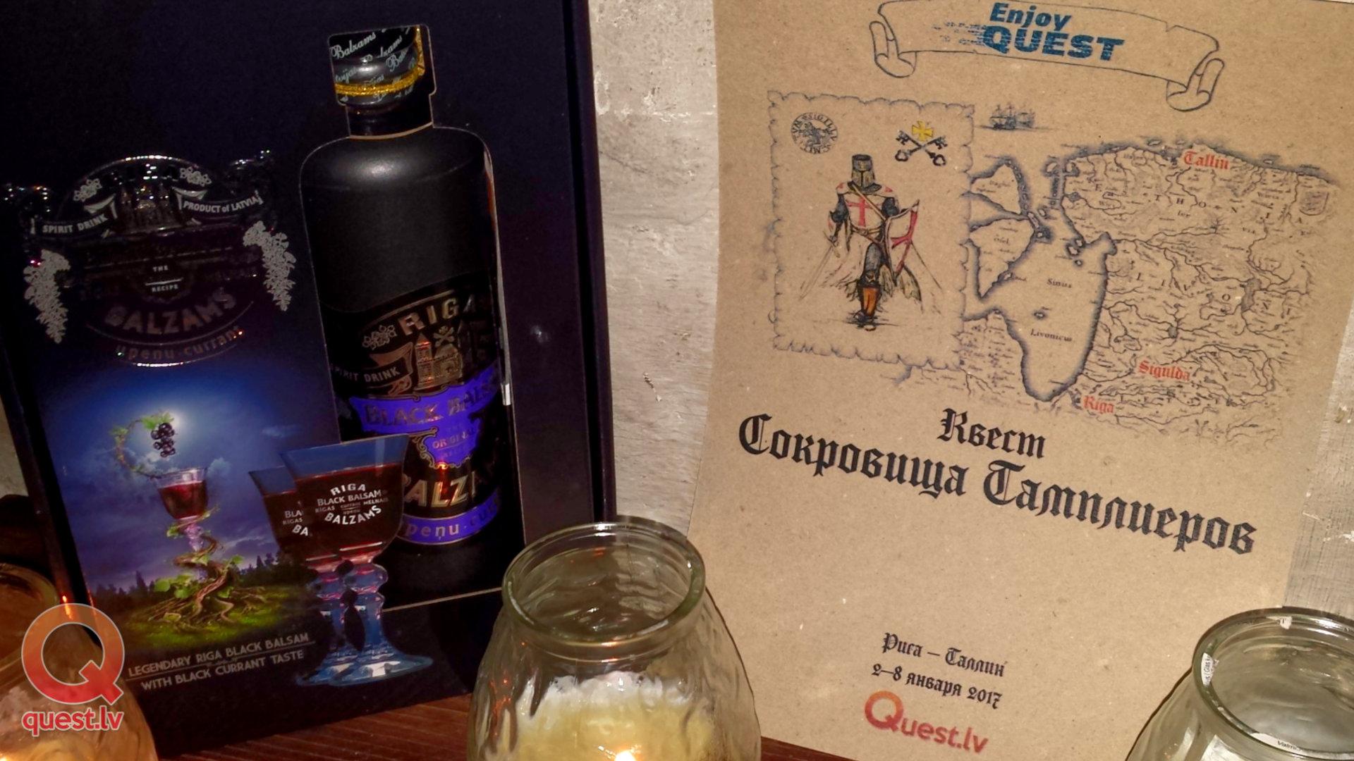 Квест Сокровища Тамплиеров в Риге — Призы